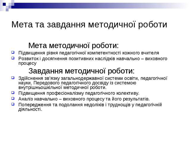 Мета та завдання методичної роботи Мета методичної роботи: Підвищення рівня п...