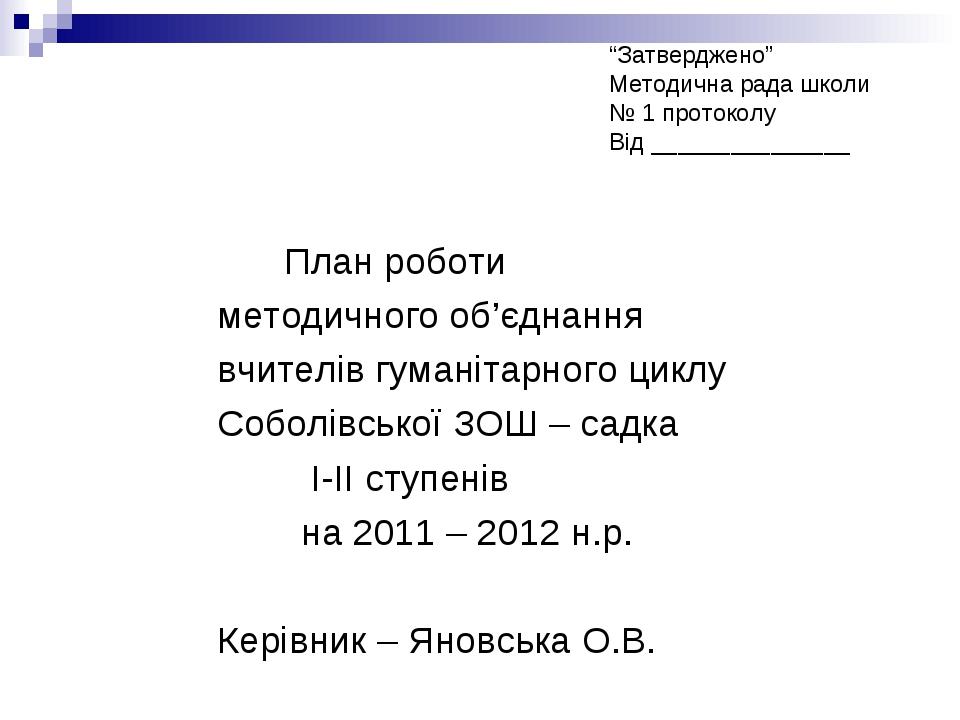 План роботи методичного об'єднання вчителів гуманітарного циклу Соболівської...
