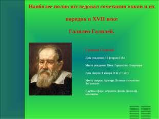 Наиболее полно исследовал сочетания очков и их порядок в XVII веке Галилео Га