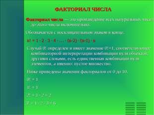 ФАКТОРИАЛ ЧИСЛА Факториал числа — это произведение всех натуральных чисел до