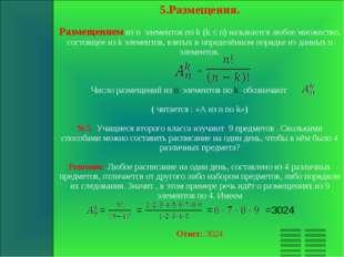 5.Размещения. Размещением из n элементов по k (k ≤ n) называется любое множес
