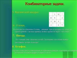 Комбинаторные задачи. 5. Магический квадрат. 6. 8 точек. На плоскости отмечен