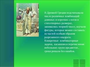 В Древней Греции подсчитывали число различных комбинаций длинных и коротких с