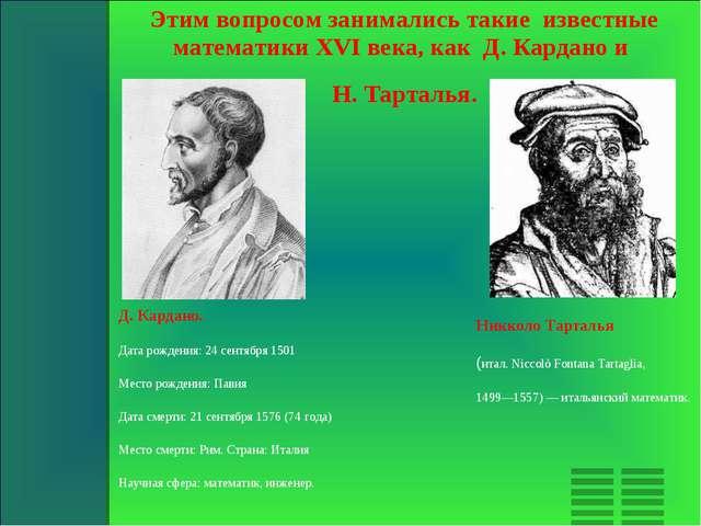 Этим вопросом занимались такие известные математики XVI века, как Д. Кардано...