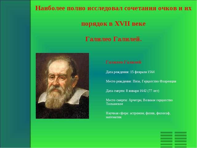 Наиболее полно исследовал сочетания очков и их порядок в XVII веке Галилео Га...