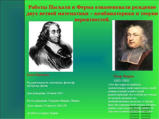 Работы Паскаля и Ферма ознаменовали рождение двух ветвей математики – комбина...