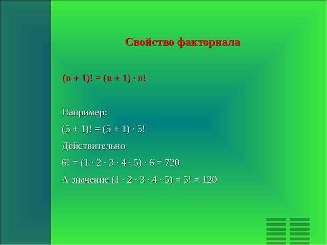 Свойство факториала (n + 1)! = (n + 1) · n! Например: (5 + 1)! = (5 + 1) · 5!...