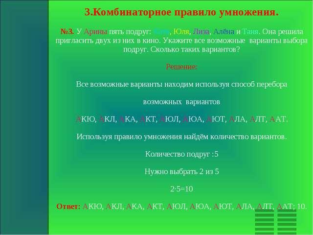 3.Комбинаторное правило умножения. №3. У Арины пять подруг: Катя, Юля, Лиза,...