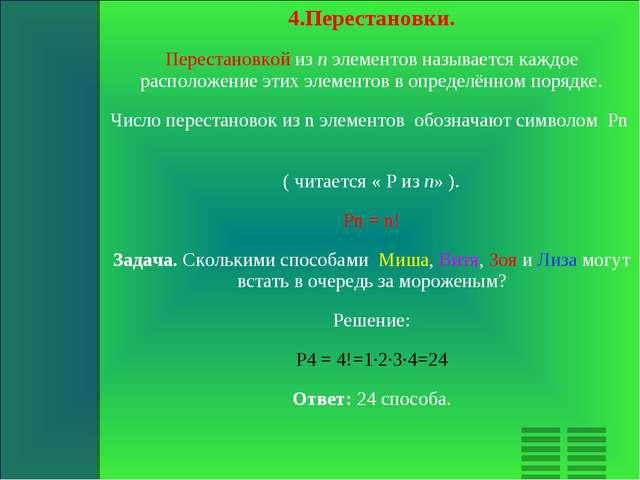 4.Перестановки. Перестановкой из n элементов называется каждое расположение э...