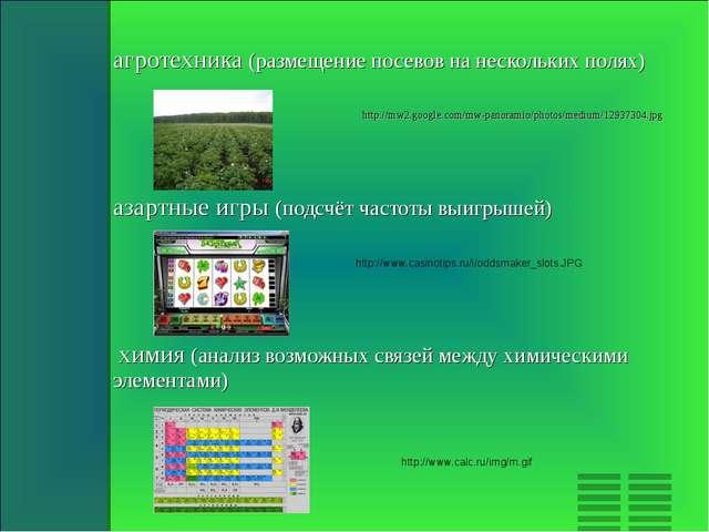агротехника (размещение посевов на нескольких полях) http://mw2.google.com/mw...