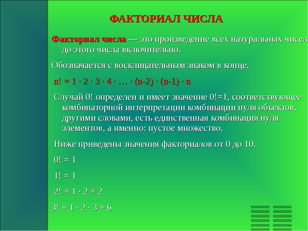 ФАКТОРИАЛ ЧИСЛА Факториал числа — это произведение всех натуральных чисел до...