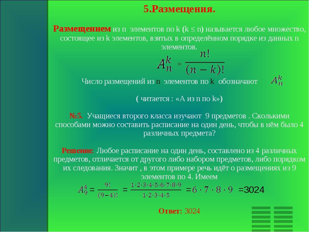 5.Размещения. Размещением из n элементов по k (k ≤ n) называется любое множес...