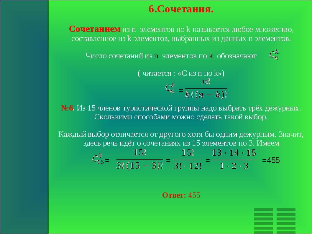 6.Сочетания. Сочетанием из n элементов по k называется любое множество, соста...