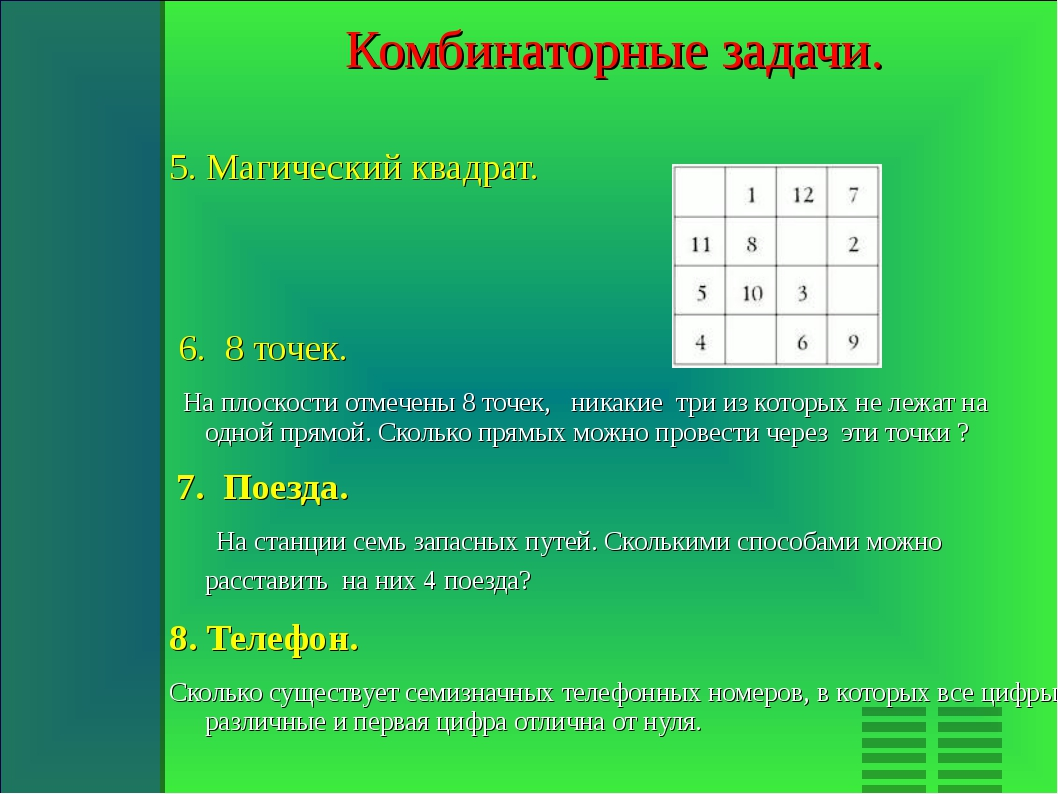 Комбинаторные задачи. 5. Магический квадрат. 6. 8 точек. На плоскости отмечен...