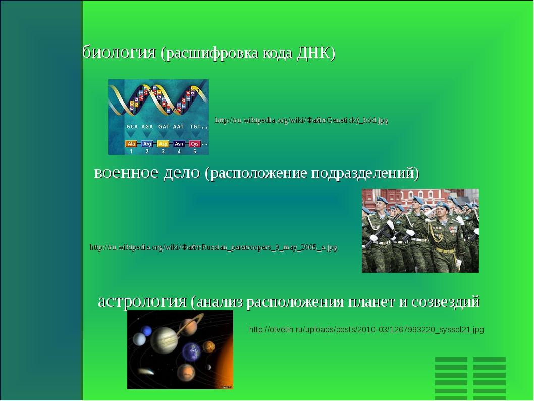 биология (расшифровка кода ДНК) http://ru.wikipedia.org/wiki/Файл:Genetický_k...