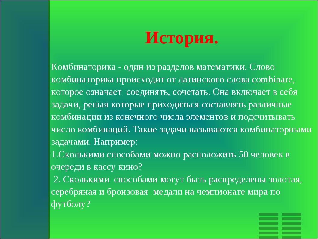 История. Комбинаторика - один из разделов математики. Слово комбинаторика про...
