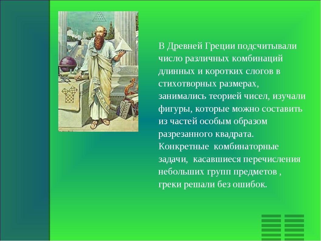 В Древней Греции подсчитывали число различных комбинаций длинных и коротких с...