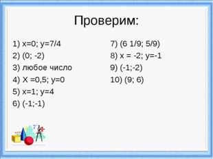 Проверим: 1) х=0; у=7/4 2) (0; -2) 3) любое число 4) Х =0,5; у=0 5) х=1; у=4