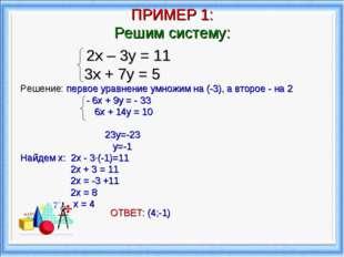 ПРИМЕР 1: Решим систему: 2х – 3у = 11 3х + 7у = 5 Решение: первое уравнение у