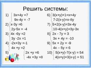 Решить системы: 1) 3х+4у =7 9х-4у = -7 х-3у =6 2у-5х = -4 4х -6у =2 3у -2х =1