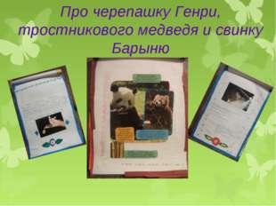 Про черепашку Генри, тростникового медведя и свинку Барыню