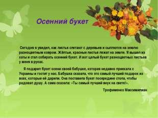 Осенний букет Сегодня я увидел, как листья слетают с деревьев и сыплются на з