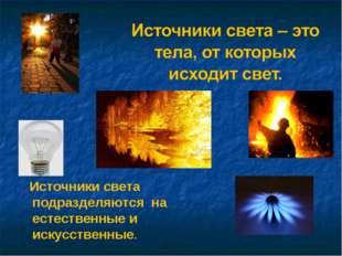 Источники света подразделяются на естественные и искусственные.