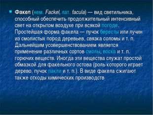 Факел (нем. Fackel, лат.facula) — вид светильника, способный обеспечить прод