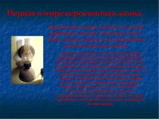 Керосиновую лампу изобрел польский фармацевт Игнацы Лукасевич (1822 - 1882),