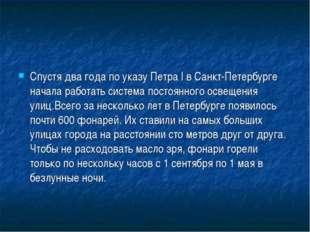 Спустя два года по указу Петра I в Санкт-Петербурге начала работать система п