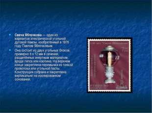 Свеча Яблочкова — один из вариантов электрической угольной дуговой лампы, изо