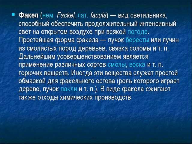 Факел (нем. Fackel, лат.facula) — вид светильника, способный обеспечить прод...