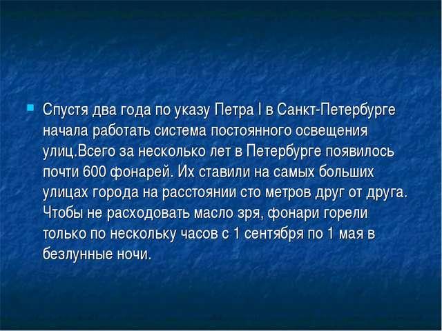 Спустя два года по указу Петра I в Санкт-Петербурге начала работать система п...