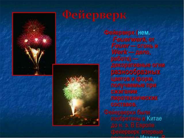 Фейерверк (нем. Feuerwerk, от Feuer— огонь и Werk— дело, работа)— декорати...
