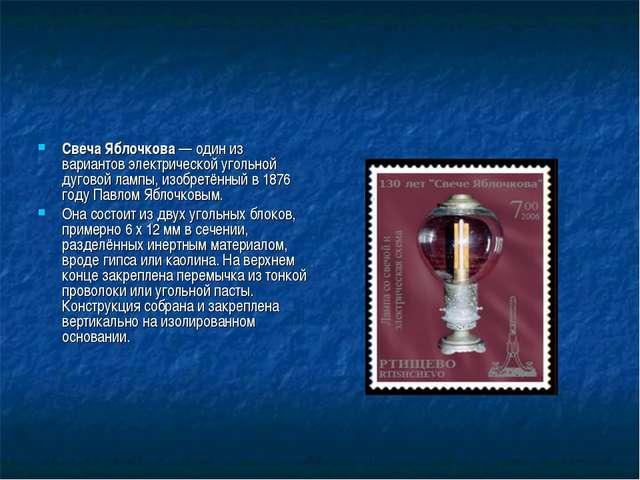 Свеча Яблочкова — один из вариантов электрической угольной дуговой лампы, изо...