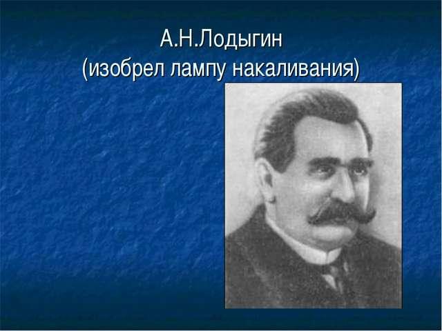 А.Н.Лодыгин (изобрел лампу накаливания)