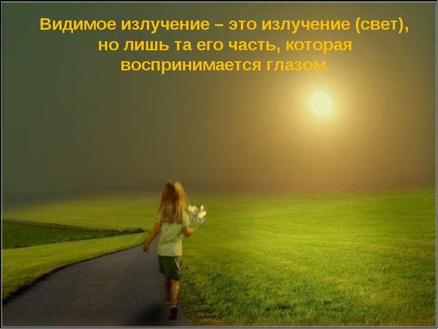 Видимое излучение – это излучение (свет), но лишь та его часть, которая восп...