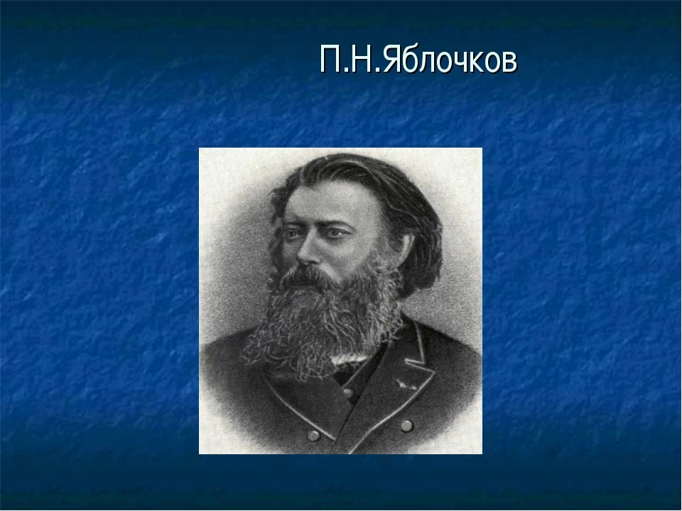 П.Н.Яблочков