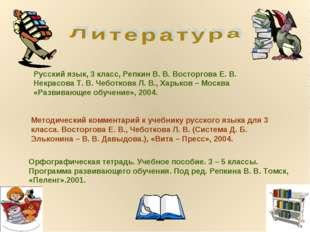 Русский язык, 3 класс, Репкин В. В. Восторгова Е. В. Некрасова Т. В. Чеботков