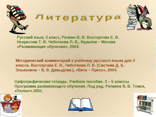 Русский язык, 3 класс, Репкин В. В. Восторгова Е. В. Некрасова Т. В. Чеботков...