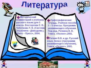 Репкин В.В. и др. Русский язык, 3класс (программа развивающего обучения), То