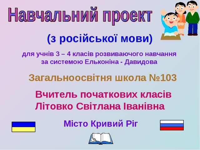 (з російської мови) для учнів 3 – 4 класів розвиваючого навчання за системою...