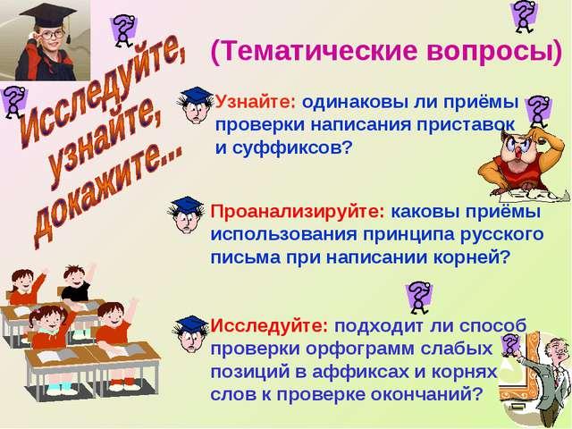 Проанализируйте: каковы приёмы использования принципа русского письма при нап...