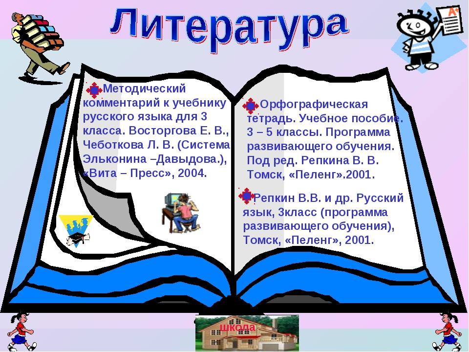 Репкин В.В. и др. Русский язык, 3класс (программа развивающего обучения), То...
