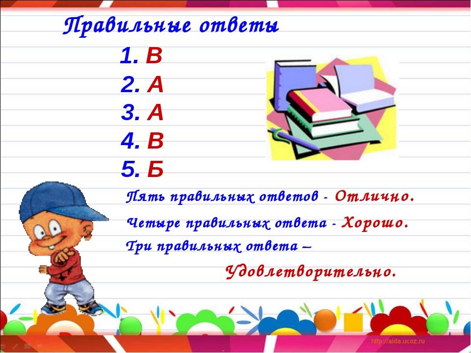 Правильные ответы 1. В 2. А 3. А 4. В 5. Б Пять правильных ответов - Отлично...