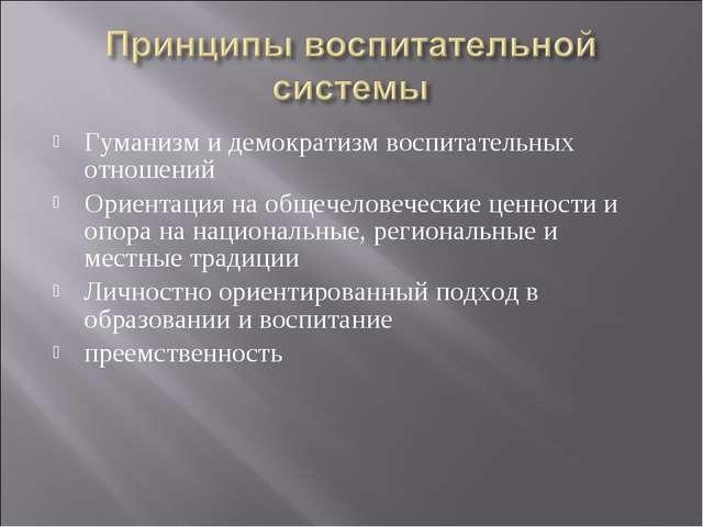 Гуманизм и демократизм воспитательных отношений Ориентация на общечеловечески...