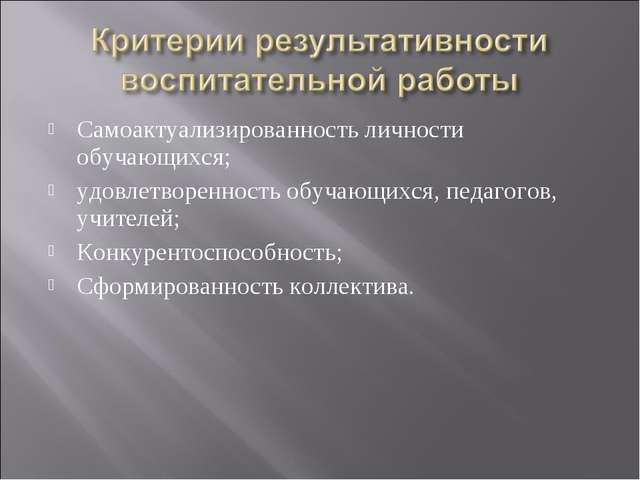 Самоактуализированность личности обучающихся; удовлетворенность обучающихся,...