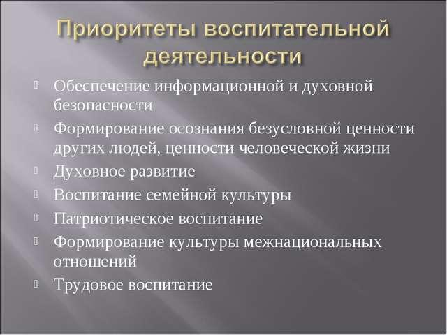 Обеспечение информационной и духовной безопасности Формирование осознания без...