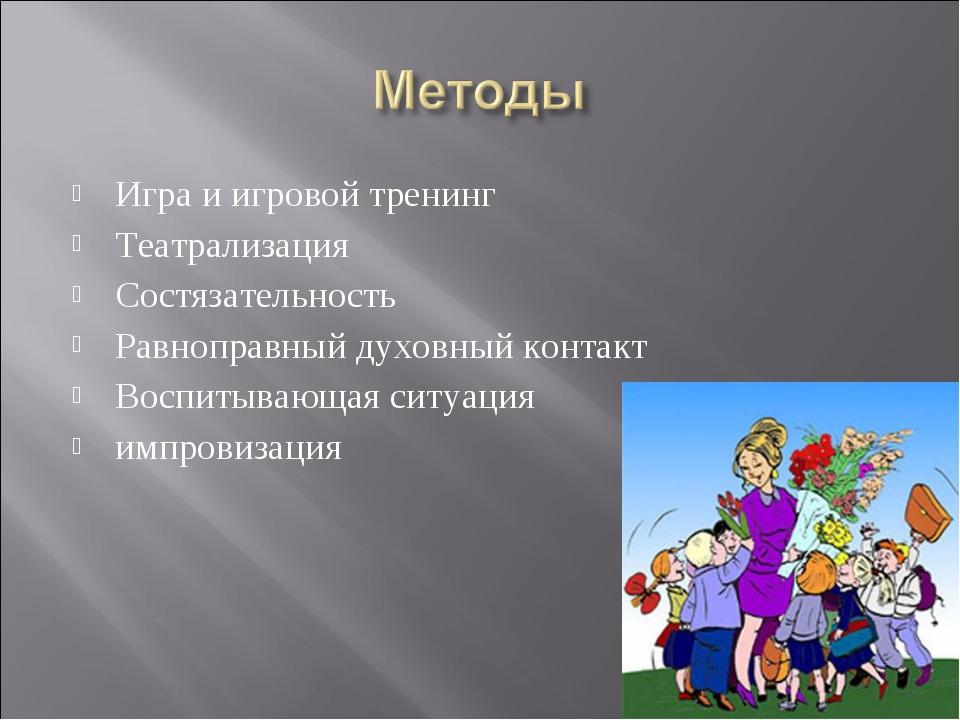 Игра и игровой тренинг Театрализация Состязательность Равноправный духовный к...
