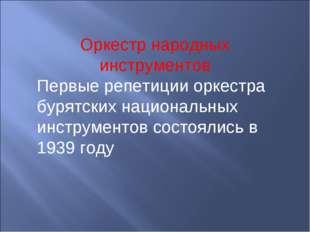 Оркестр народных инструментов Первые репетиции оркестра бурятских национальны